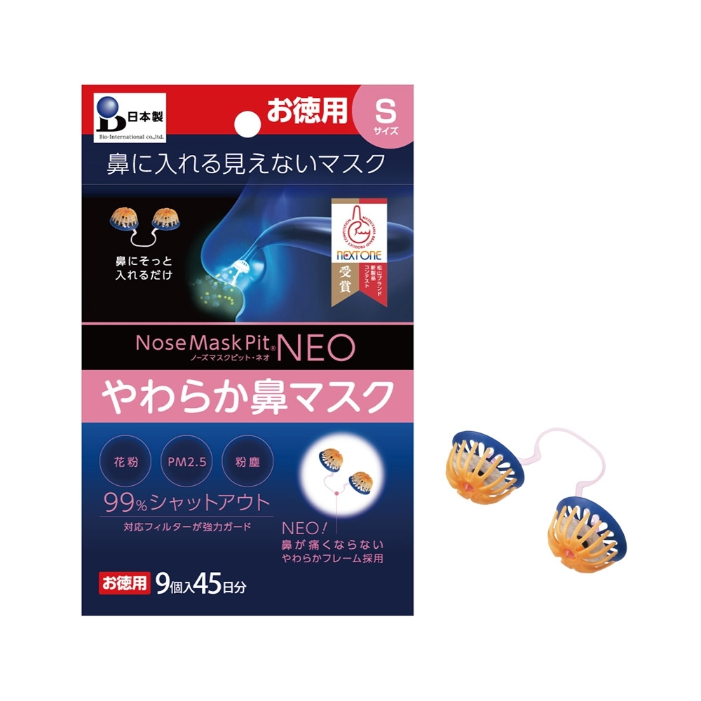 Nose Mask Pit Neo柔軟型隱形口罩 S