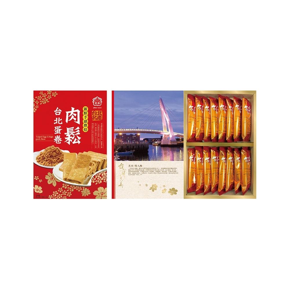 台北肉鬆蛋卷禮盒