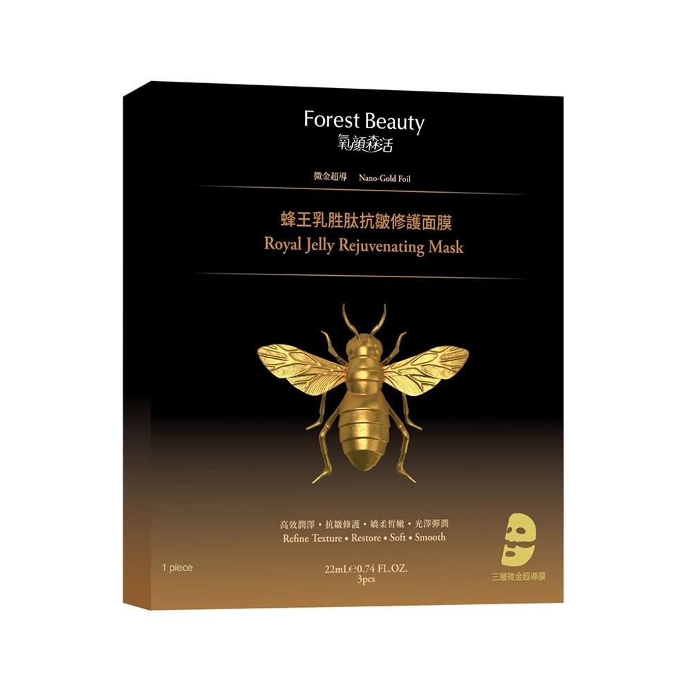 蜂王乳胜肽抗皺修護面膜