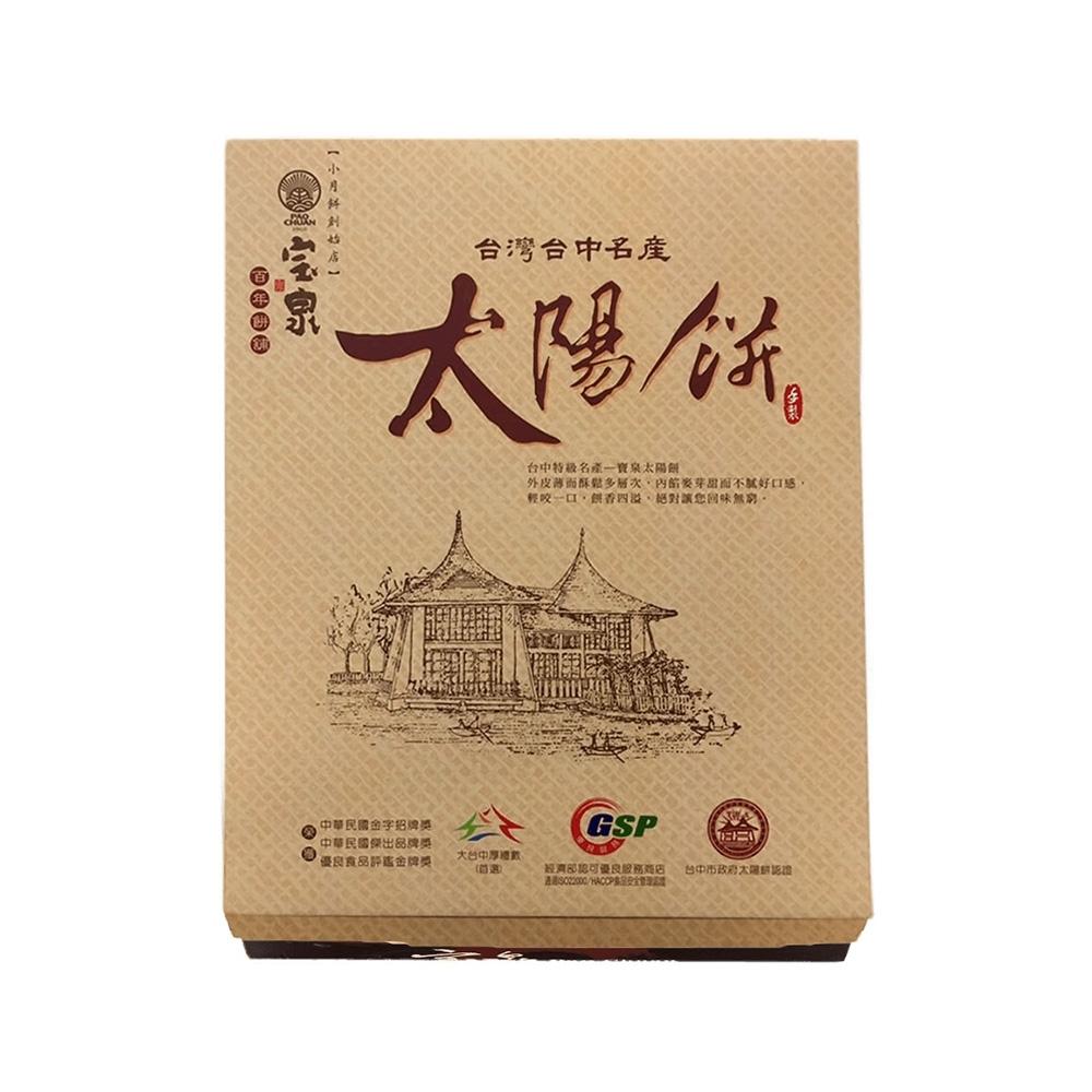 宝泉太陽餅(葷)