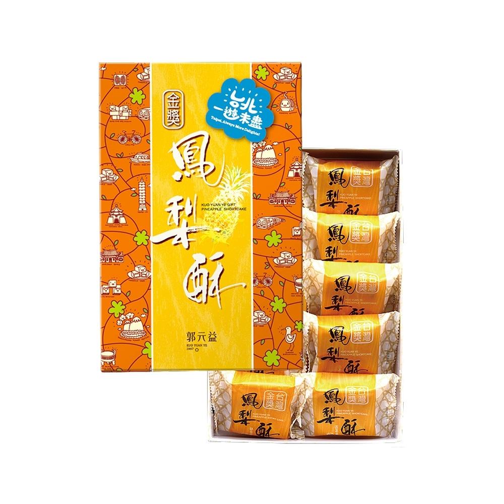 台灣金獎鳳梨酥