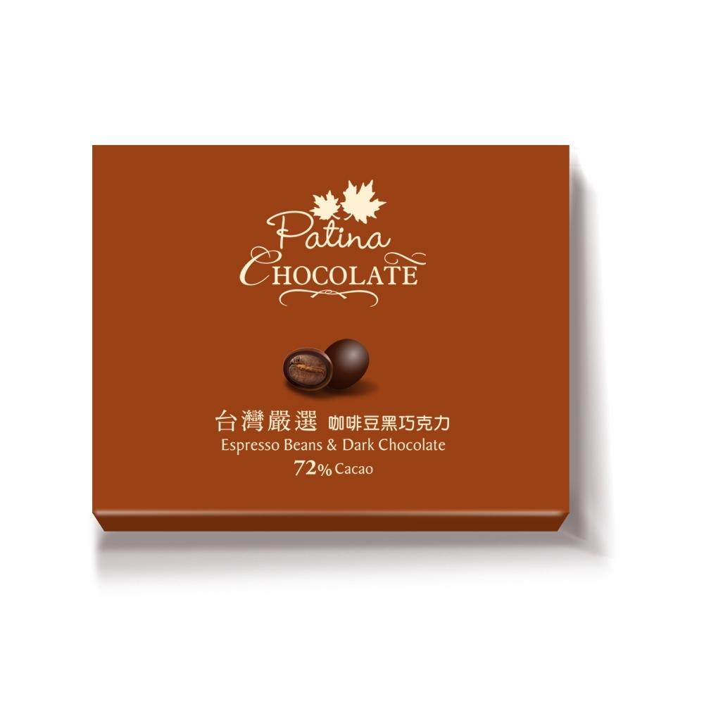 咖啡豆72%黑巧克力