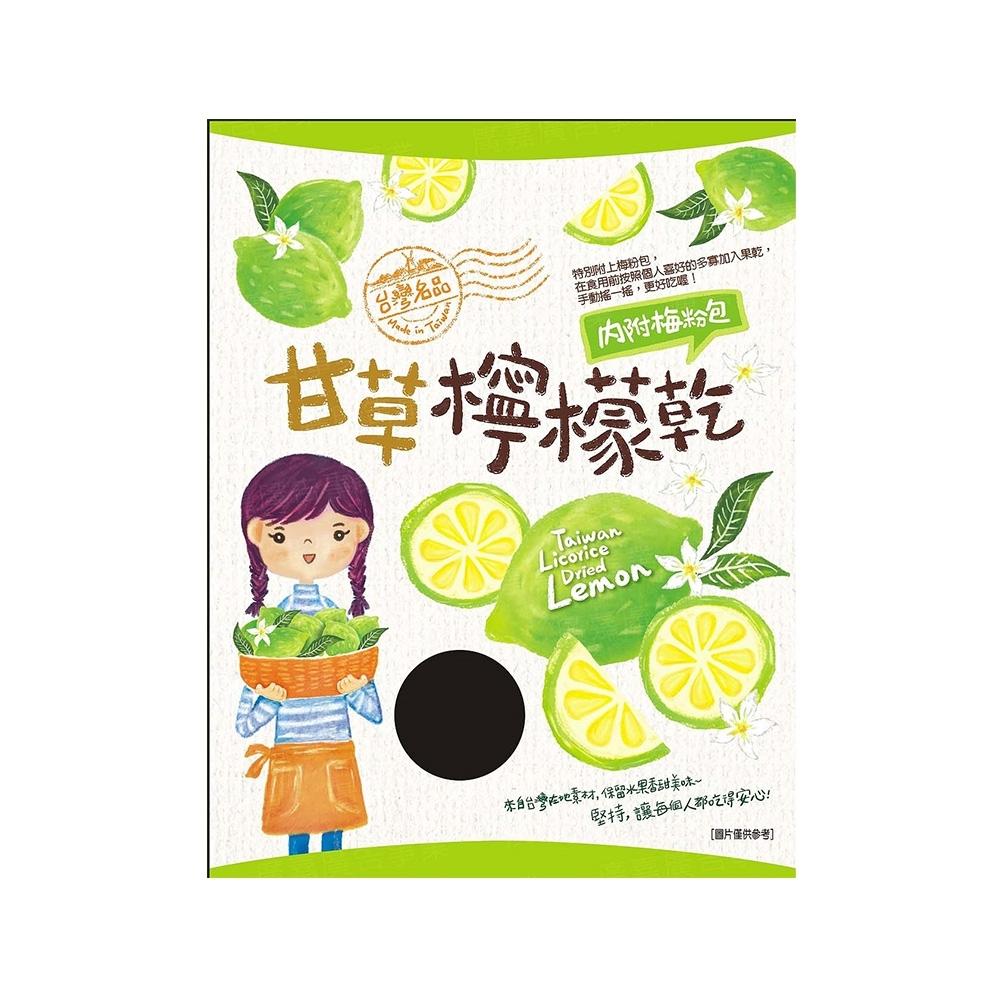 台灣名品甘草檸檬乾