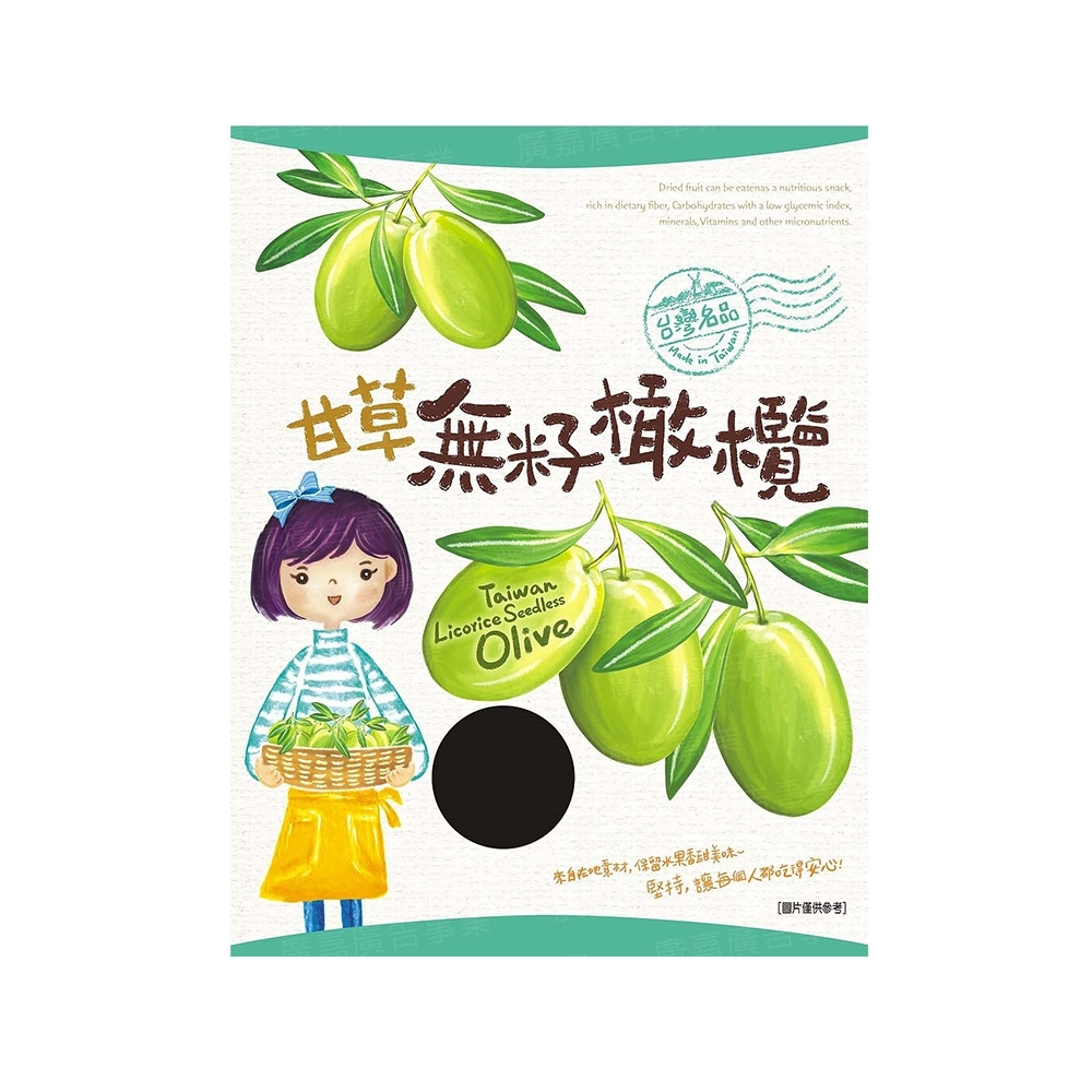 台灣名品甘草無籽橄欖